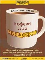 Кофеин для продавцов (аудиокнига)