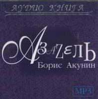 Борис Акунин - Азазель (аудиоспектакль)