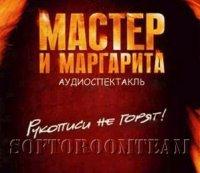 М.Булгаков - Мастер и Маргарита. Аудиоспектакль.