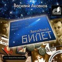 Василий Аксенов - Звездный билет (Аудиокнига)