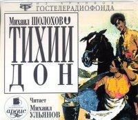 Михаил Шолохов - Тихий Дон (аудиоспектакль бесплатно)