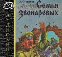 Семья Звонаревых. Книги 1, 2 (Аудиокнига бесплатно)