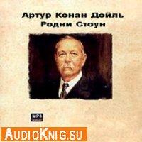 Родни Стоун (Аудиокнига бесплатно)