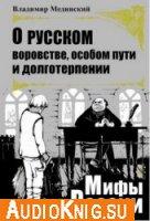 О русском воровстве и долготерпении (Аудиокнига бесплатно)