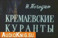 Кремлевские куранты (Аудиоспектакль)