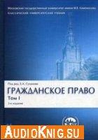 Гражданское право под ред. Е.А. Суханова (том 1)