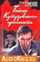 Тайна Кутузовского проспекта (Аудиокнига бесплатно)