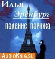 Падение Парижа (аудиокнига бесплатно)