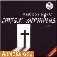 Страж мертвеца (Аудиокнига бесплатно)