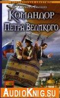 Командор Петра Великого (аудиокнига бесплатно)