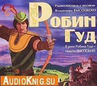 Робин Гуд (аудиокнига бесплатно)