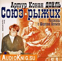 Союз рыжих (аудиокнига бесплатно)