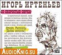 Со скоростью звука (аудиокнига бесплатно)
