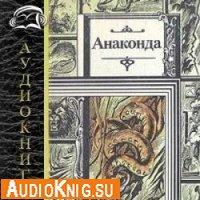 Сборник фантастики – Анаконда (Аудиокнига бесплатно)