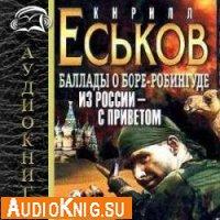 Баллады о Боре-Робингуде 2. Из России - с приветом (Аудиокнига бесплатно)
