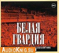 Белая гвардия (аудиокнига бесплатно)