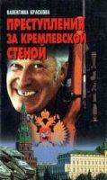 Преступления за кремлевской стеной (аудиокнига бесплатно)