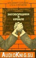 Заговорщики в Кремле (аудиокнига бесплатно)