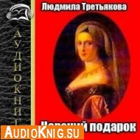 Царский подарок (Аудиокнига бесплатно)