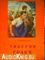 Тиберий Гракх (аудиокнига бесплатно)