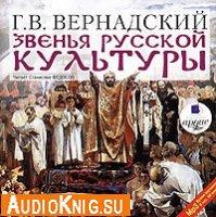 Звенья русской культуры (Аудиокнига бесплатно)