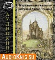 Властелин Колец (Музыкальная сказка по мотивам Джона Толкина)