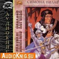 Делатель королей (Аудиокнига бесплатно)