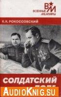 Солдатский долг - Константин Рокоссовский (аудиокнига)