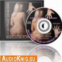 Бесконтактный интимный массаж