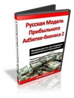 Русская модель прибыльного AdSense-бизнеса 2 (аудиокнига)