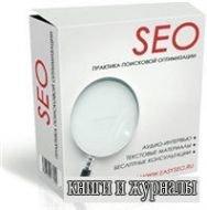 SEO - Практика поисковой оптимизации (Аудиокнига)