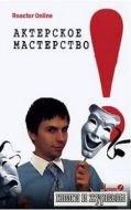 Актерское мастерство / тренинг-центр Reactor Online