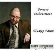 Речевое воздействие - Т.В. Гагин (Аудиокнига)