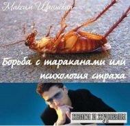 Борьба с тараканами или психология страха (Аудиокнига)