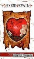 Седьмая печать: Сердце ангела (Аудиокнига)