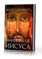 Жозе Сарамаго - Евангелие от Иисуса (Аудиокнига)