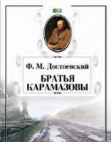 Братья Карамазовы (аудиокнига бесплатно)