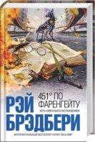 Рэй Брэдбери - 451 градус по Фаренгейту (аудиокнига)