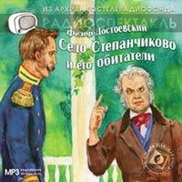 Ф.М. Достоевский. Село Степанчиково и его обитатели (Аудиоспектакль)