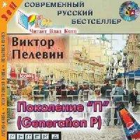Виктор Пелевин - Поколение П