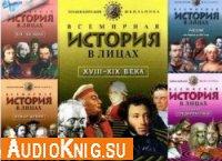 Всемирная история в лицах (аудиокнига бесплатно)