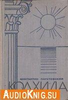 Колхида - Паустовский Константин (Аудиокнига бесплатно)
