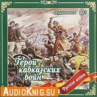 Герои кавказских войн (аудиокнига бесплатно)