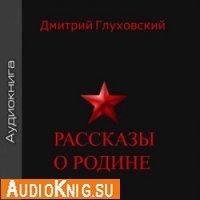 Рассказы о Родине (Аудиокнига бесплатно)