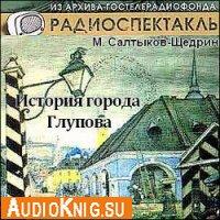 История города Глупова