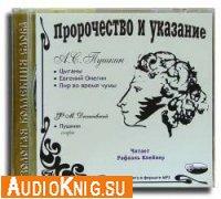 Пророчество и указание (Аудиокнига бесплатно)