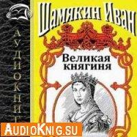 Великая княгиня (Аудиокнига бесплатно)