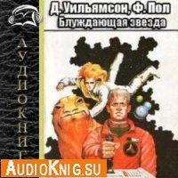 Блуждающая звезда (Аудиокнига бесплатно)