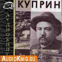 Куприн (Аудиокнига бесплатно)