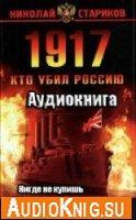 1917 - Революция или спецоперация (Аудиокнига бесплатно)